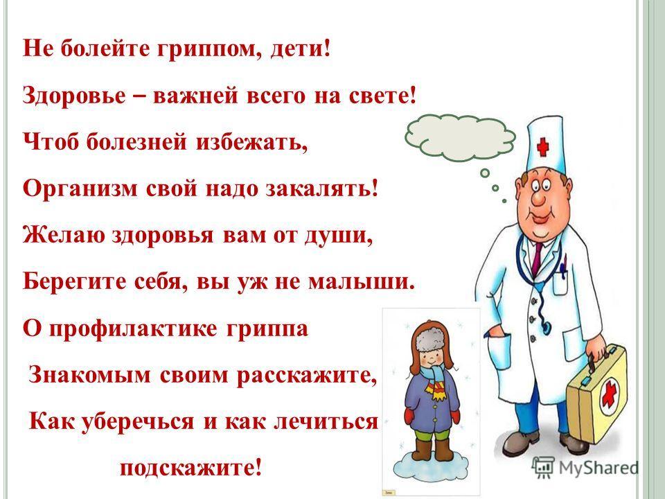 Чтоб сказать болезням